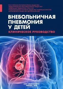 Внебольничная пневмония у детей. Клиническое руководство